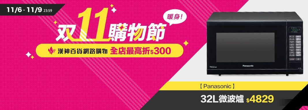 【國際牌Panasonic】32L變頻微