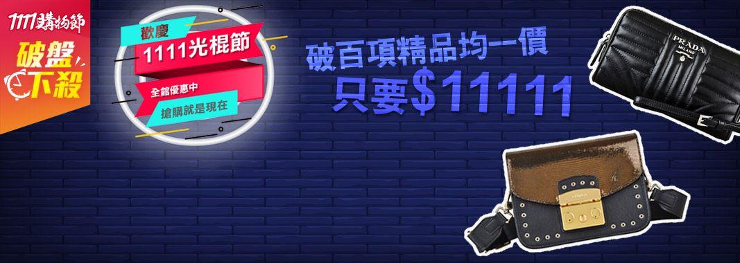 象徵名牌精品全店滿萬折1111