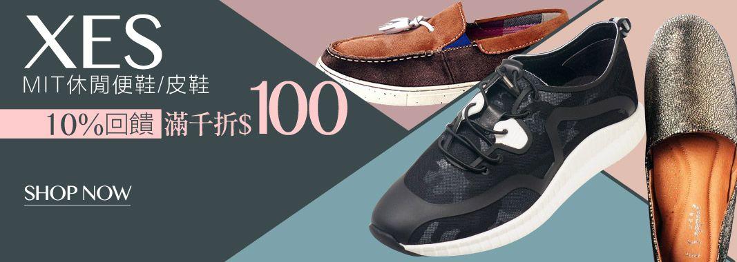 休閒便鞋滿1000折100