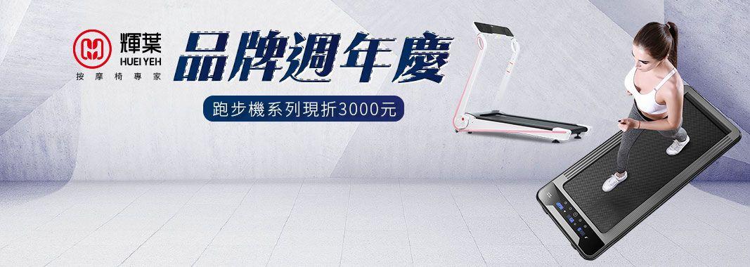 輝葉 跑步機系列現折3000元