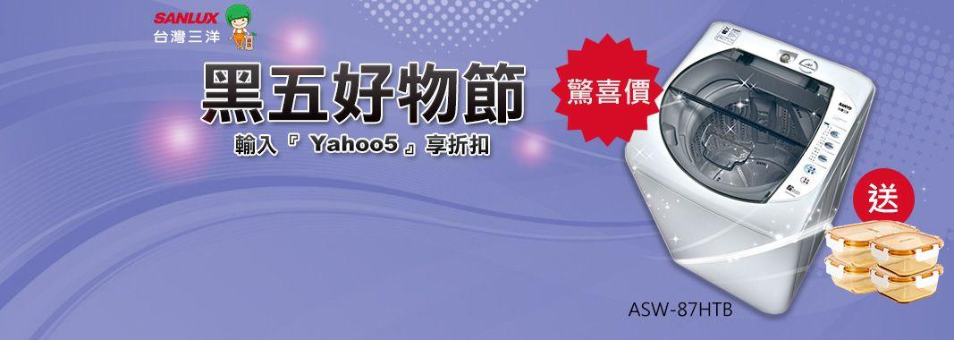 品牌電器 輸入Yahoo5 享現折