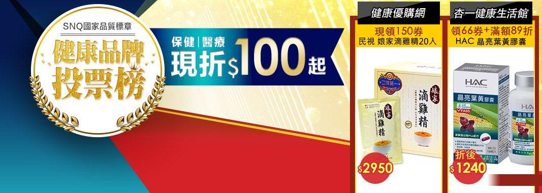 2018 健康品牌投票榜 領券現折100