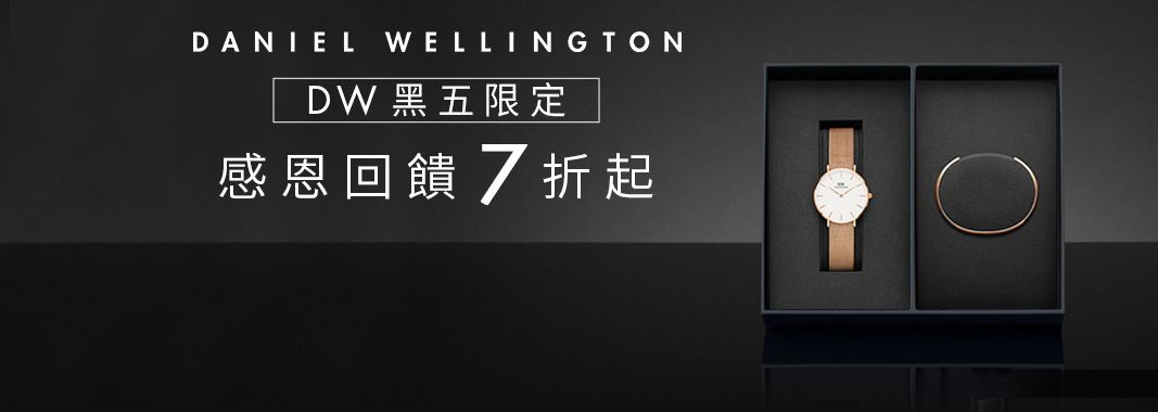 DW官方現折520+折扣碼再9折