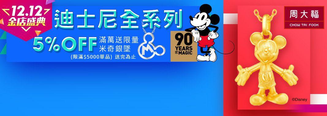 周大福珠寶迪士尼專區獨享95折