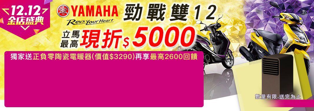 雙12yamaha最高折5000