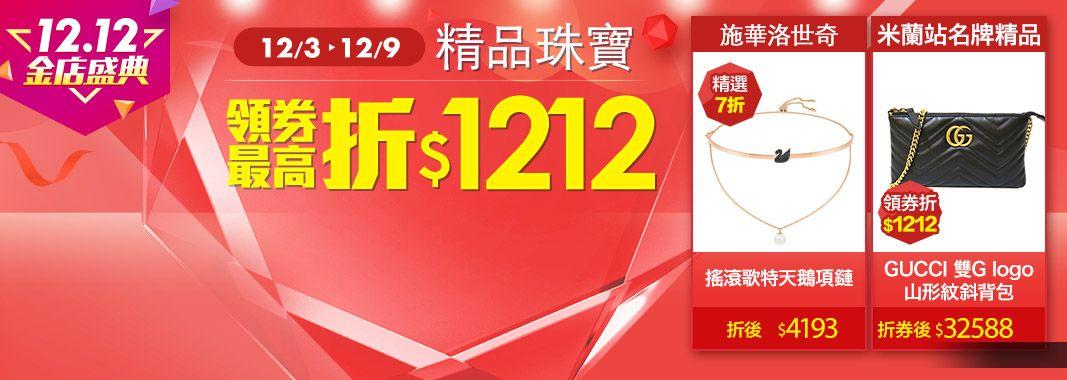 精品領券全店最高折1212