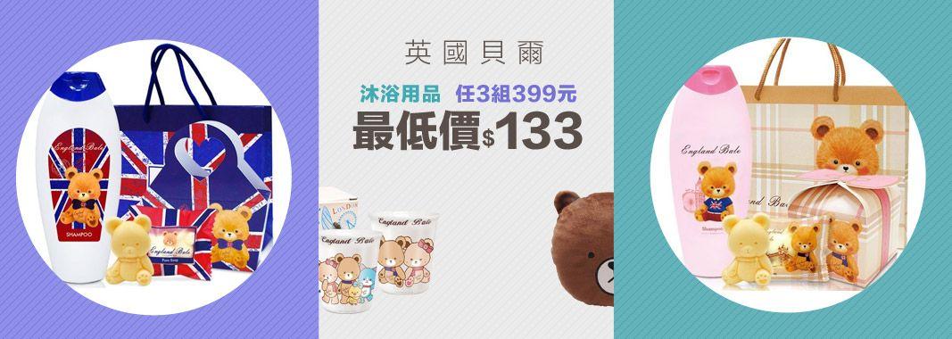 任選3組 超值價 399元