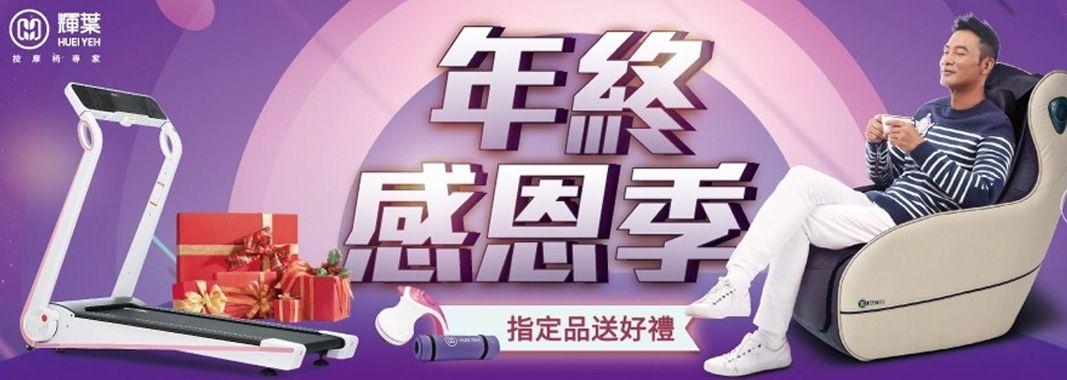 跑步機系列♡結帳現折3000元