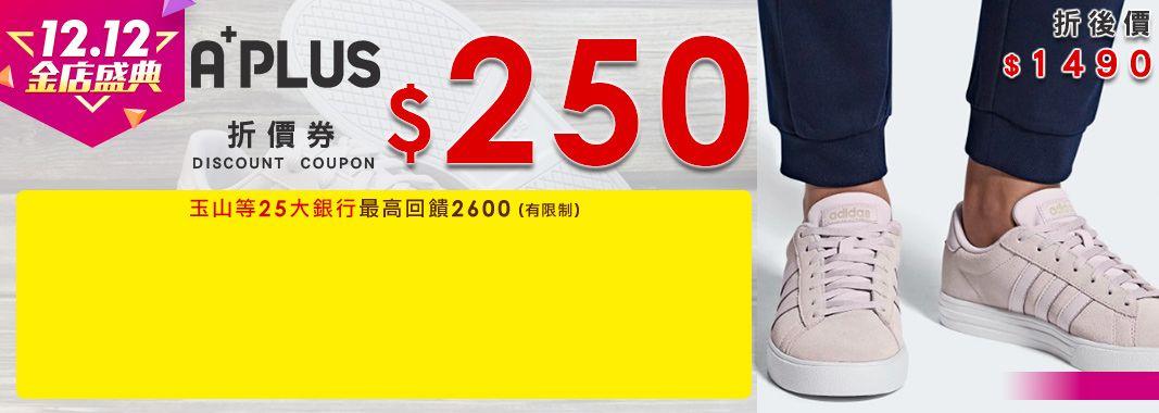 Aplus 現領現折250折價券