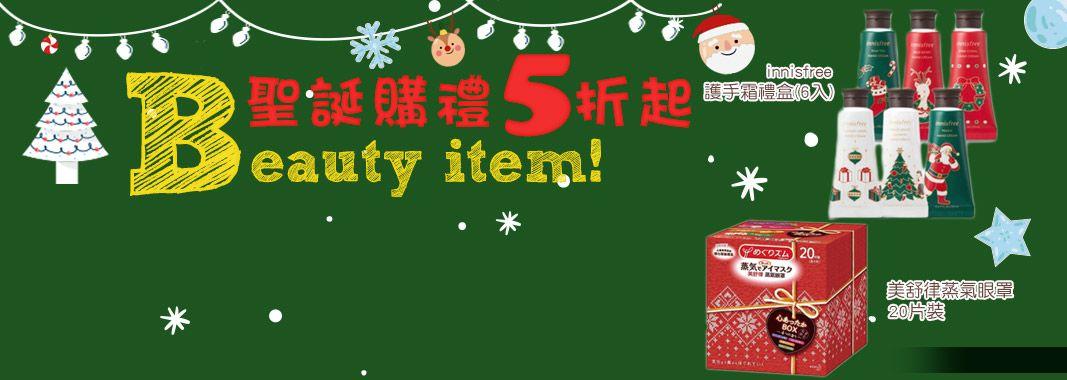 美妝 聖誕購禮限定