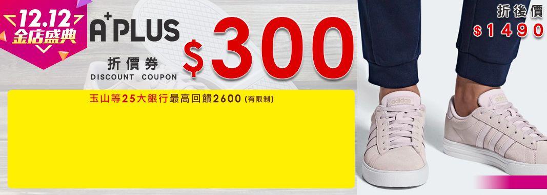 Aplus 現領現折300折價券