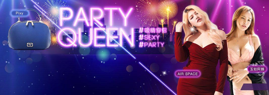 Party Queen 吸睛穿搭!