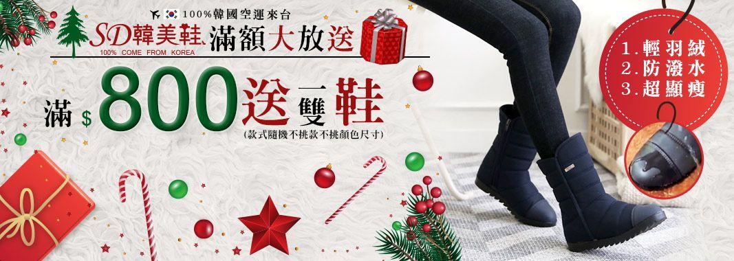 SD韓美鞋 滿額888韓鞋大放送