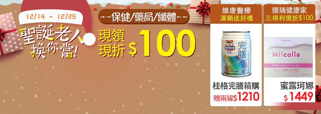 聖誕節 保健藥局領券100起