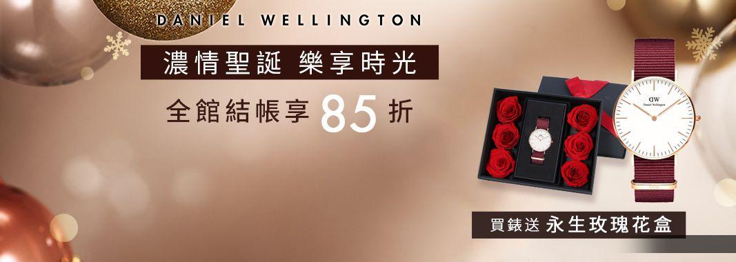 DW全店85折