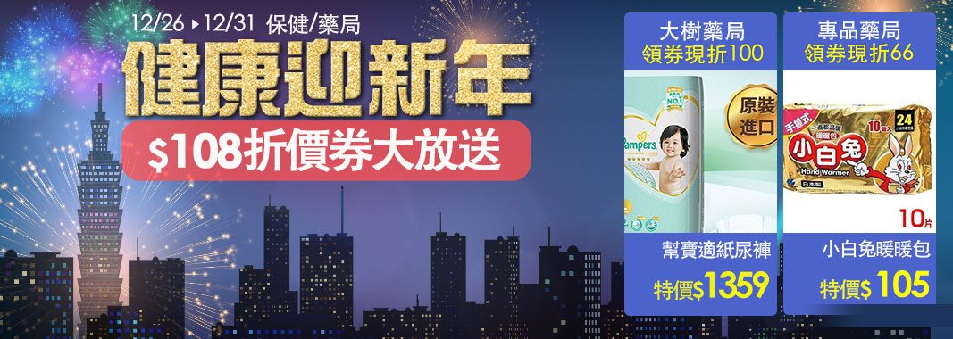 迎新年 保健藥局領券折108