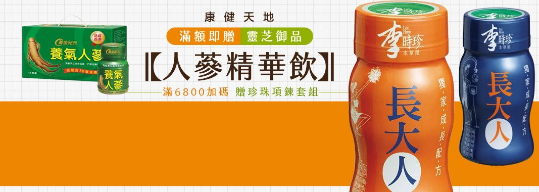 滿1500贈李時珍靈芝御品人蔘精華飲乙瓶