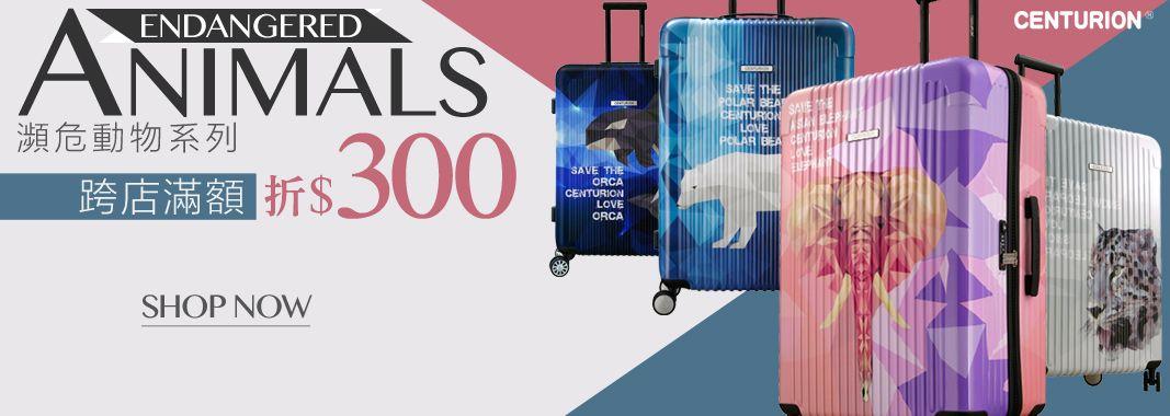 暢銷行李箱多款任選