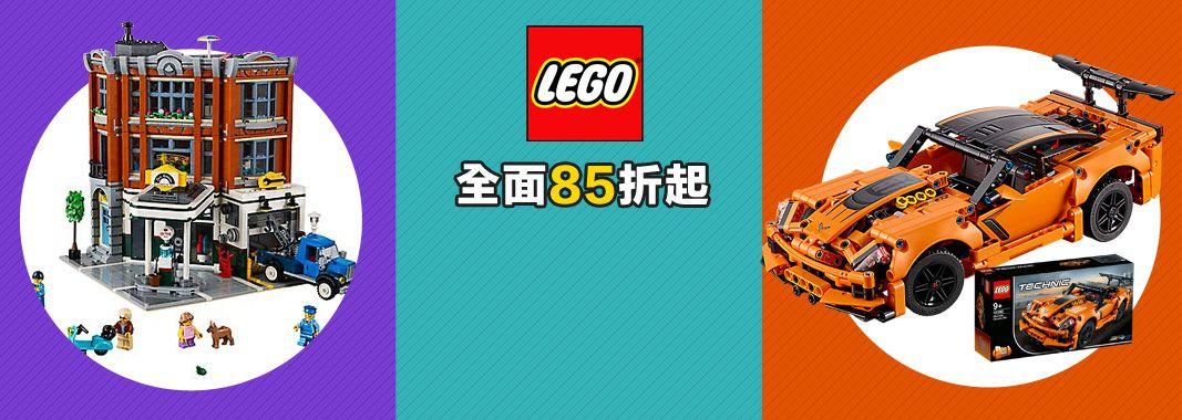 【LEGO樂高】全面85折起LEGO樂高