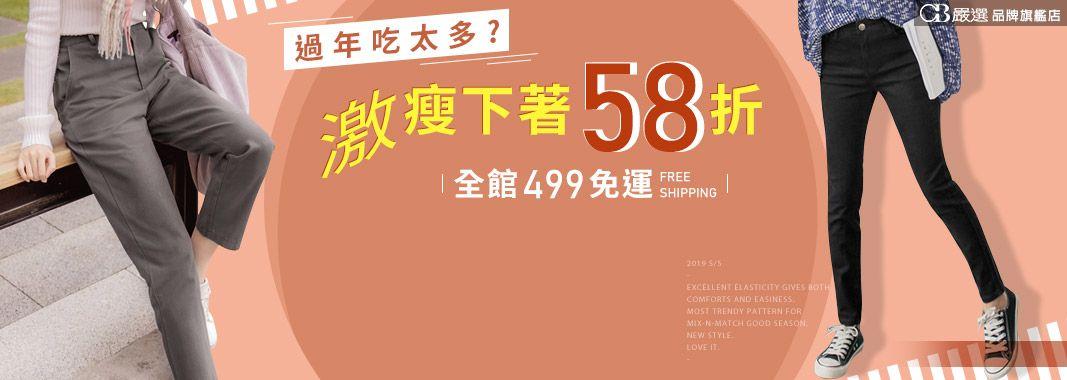 OB嚴選品牌旗艦店 激瘦下著58折