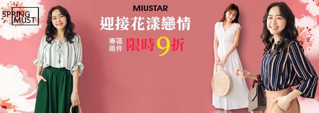 MIU-STAR 專區2件 限時9折