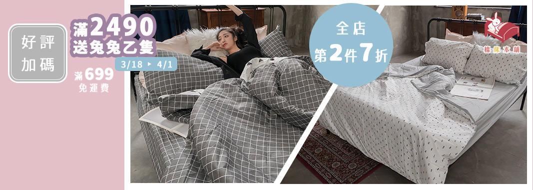 棉床 第2件7折
