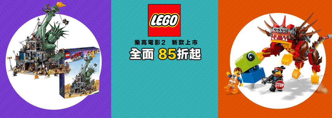LEGO樂高電影2 新款全面上市85折起