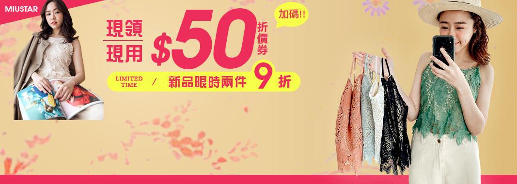 Miu-Star 現領折50元券