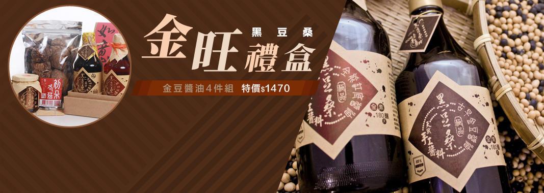 金旺健康禮盒組(黑金1+鳳梨淳1+黑豆豉
