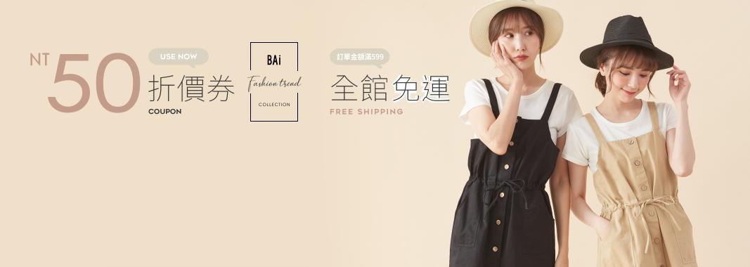 BAI e-shop 搶$50折價券