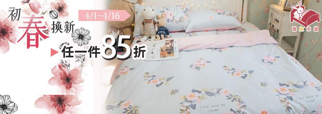 棉床本舖 任選85折