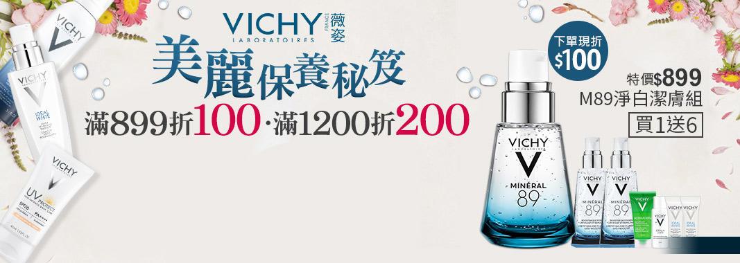 VICHY 薇姿 滿額最高折$300