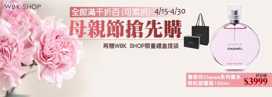 WBK SHOP母親節搶先購