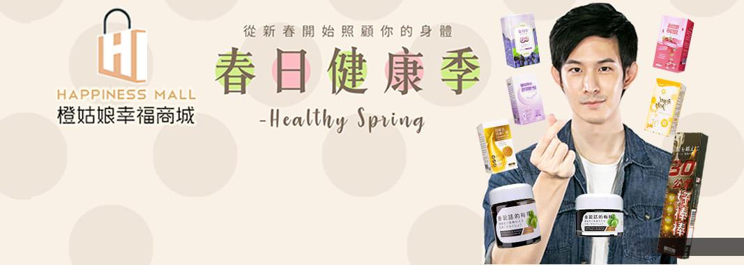 橙姑娘幸福商城 春日健康季