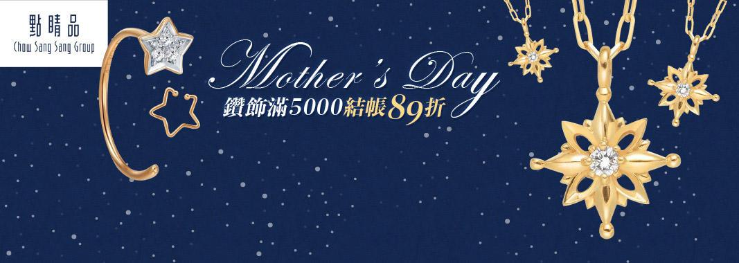 母親節獻禮全商品│鑽飾滿5000結帳89