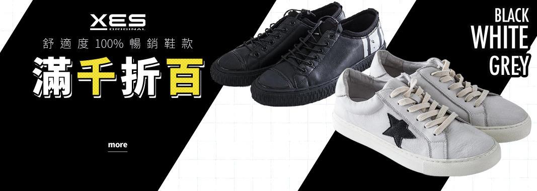 舒適休閒鞋款 滿千折百