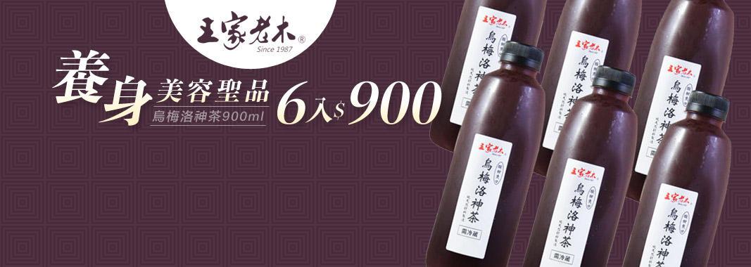 烏梅洛神茶900mlX6入/箱 ★低溫含