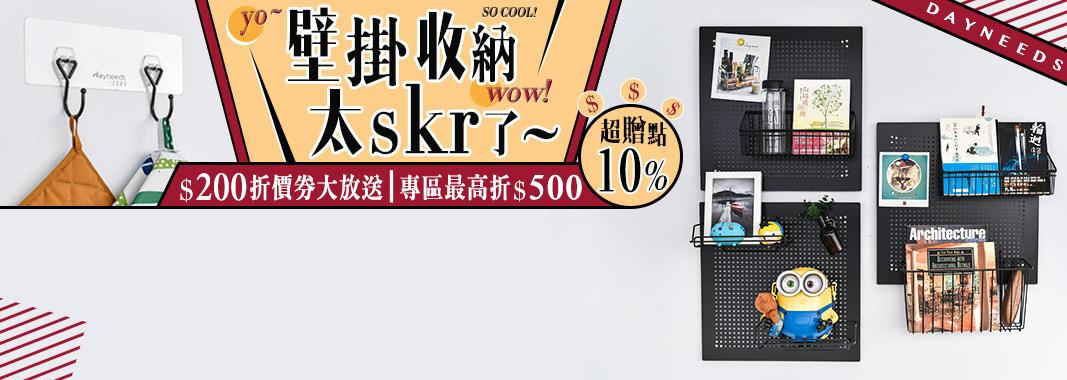dayneeds 200折價券