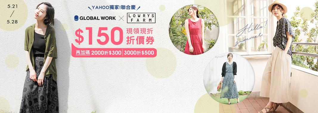 GLOBAL WORK 現領折150券