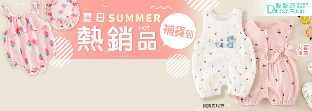點點屋 夏日SUMMER熱銷品