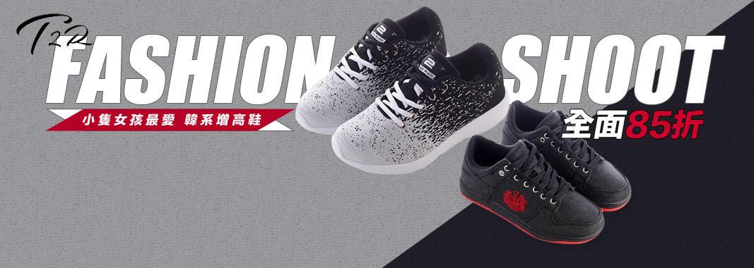 韓系增高鞋 85折