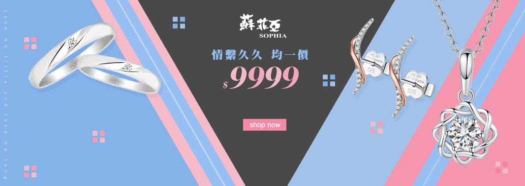 情繫99 均一價9999元