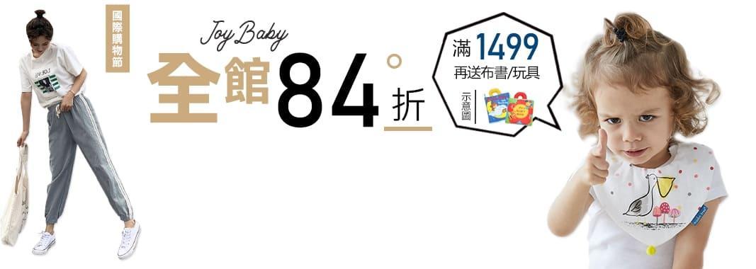 Joybaby 全館84折