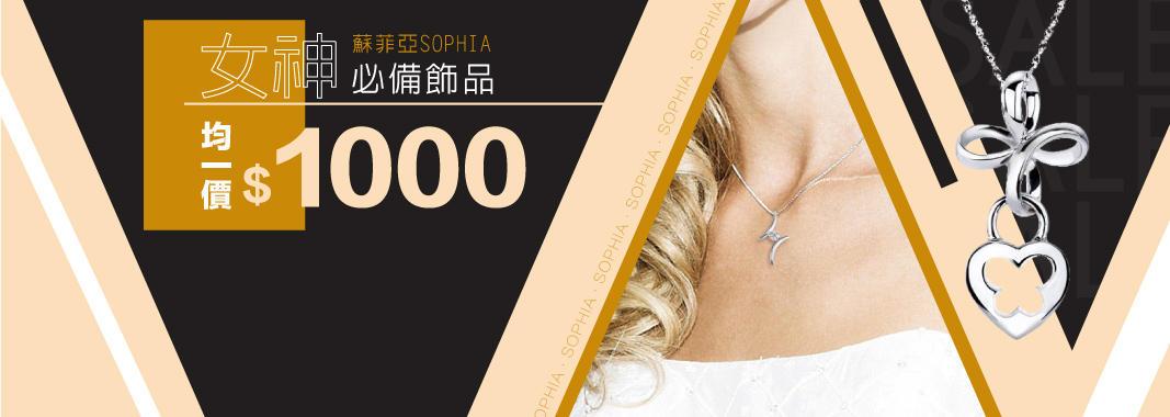 女神穿搭必備飾品均一價1000元