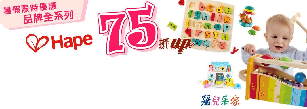 麗兒采家 Hape 75折up