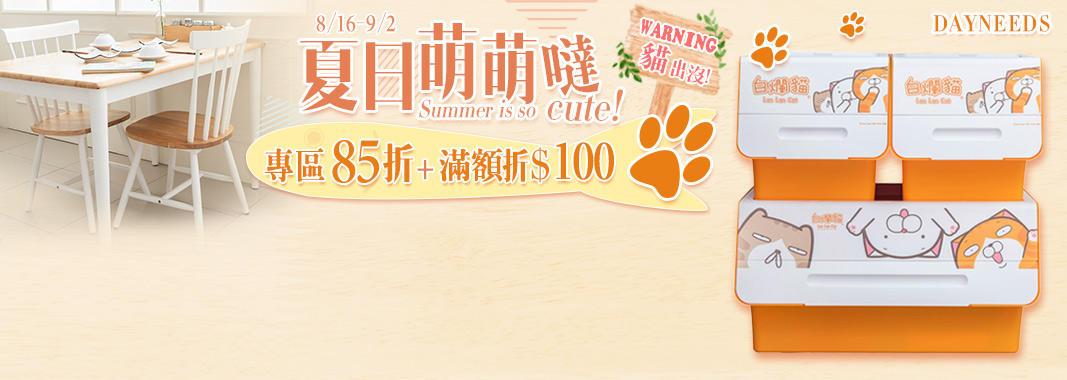 dayneeds 85折+100折價券