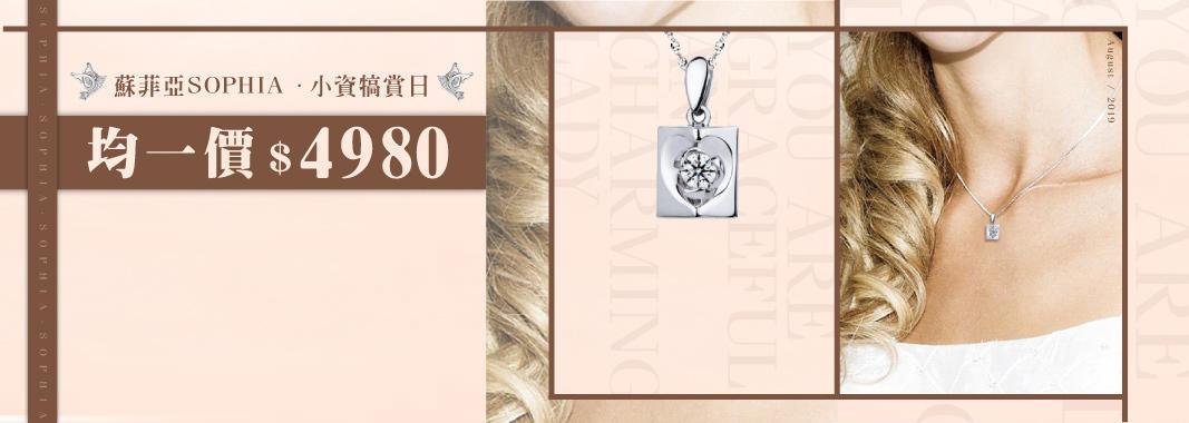 小資犒賞日鑽飾均一價4980元
