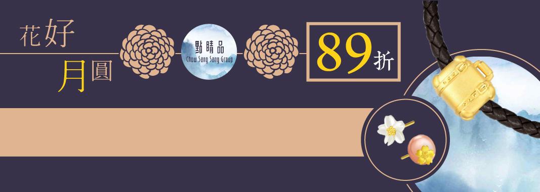 花好月圓▼金飾89折