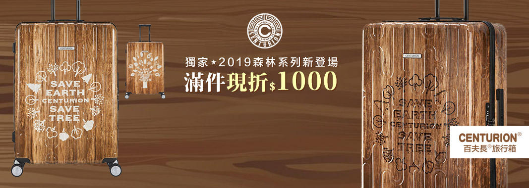 森林款行李箱新登場 現折1000