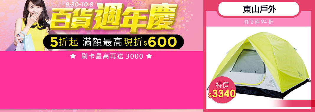 百貨周年慶 刷卡最高再送3000